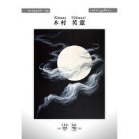 Solo Exhibision -Chuku-, May 2014